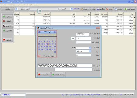 دانلود برنامه ی حسابدار برای کامپیوتر