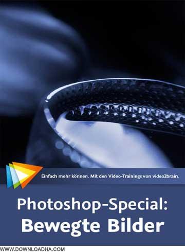 Photoshop Special آموزش ساخت تصاویر متحرک در فوتوشاپ Photoshop Special: Moving Pictures
