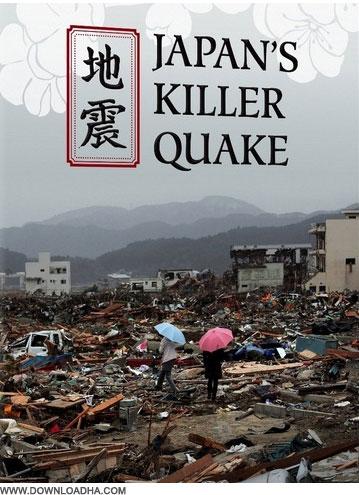 Japans دانلود مستند مخرب ترین زلزله ژاپن Japans Killer Quake