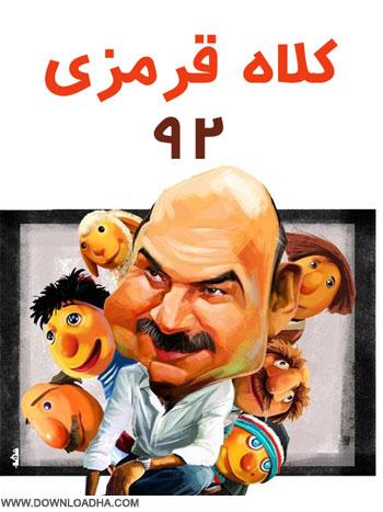 Kolah Ghermezi 92 cover دانلود سریال کارتونی کلاه قرمزی 92