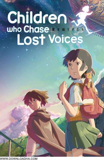 children who chase lost voices cover small دانلود انیمیشن Children Who Chase Lost Voices 2011