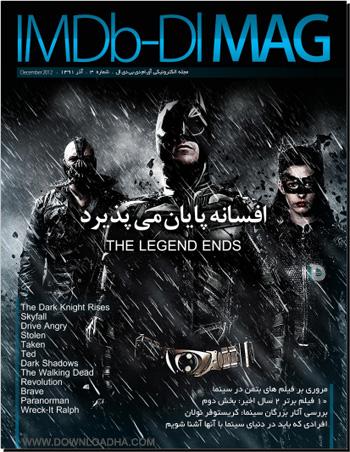 نشریه مجله فیلم