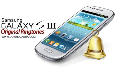 samsung galaxy orginal ring رینگتون ها و زنگ های هشدار اورجینال گوشی Samsung Galaxy S III