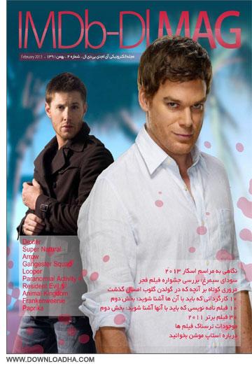 IMDb Dl دانلود شماره چهارم مجله سینما MDb Dl Magazine February 2013