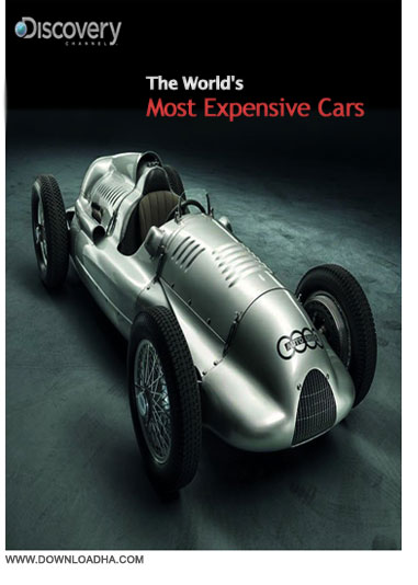 Most Expensive Cars مستند گران ترین اتومبیل های جهان The Worlds Most Expensive Cars